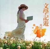 (二手書)文學記遊南投散策(2):南投縣文學藝術旅遊書