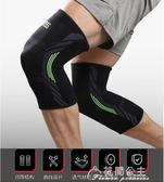 護膝-護膝運動男薄籃球關節健身女士跑步膝蓋半月板護漆專業保護套護具 花間公主