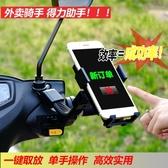 電動踏板摩托車車載手機支架 騎行導航外賣自行車手機防震騎行裝備 初秋新品
