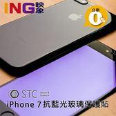 STC 3D曲面抗藍光玻璃保護貼 iPhone 7 (4.7吋) innerexile OpticPro i7