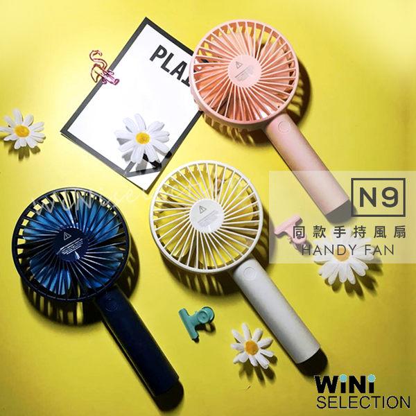 N9同款外型 手持USB電風扇+底座 充電式 便攜 可拆底座 三段風量 美風神器 [ WiNi ]