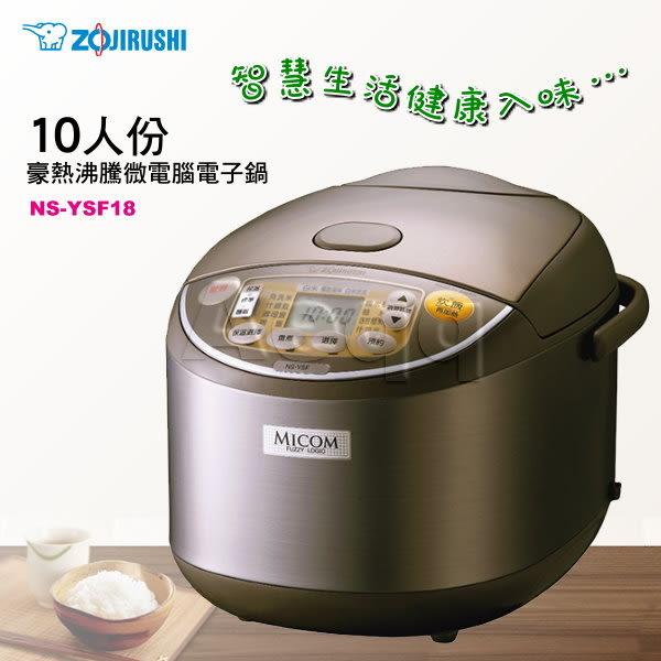 豬頭電器(^OO^) - ZOJIRUSHI 象印 10人份豪熱沸騰微電腦電子鍋【NS-YSF18】