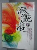 【書寶二手書T2/一般小說_NPI】瀲灩遊Ⅳ_蝴蝶