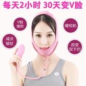瘦臉貼韓國面罩小V臉提升緊致法令紋全臉部矯正儀睡眠繃帶神器女 免運