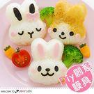 創意DIY卡通小兔飯糰模具 壽司 便當