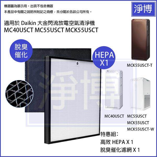 適用Daikin大金閃流放電空氣清淨機MC40USCT MC55USCT MCK55USCT-W MCK55USCT-T濾網組 (HEPA + 活性碳)