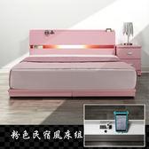 雙人床組 DIGNITAS狄尼塔斯民宿風粉色5尺雙人房間組/2件式(床頭+床底)/H&D東稻家居
