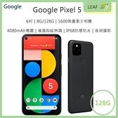 送玻保【3期0利率】Google Pixel 5 5G版 6吋 8G/128G 1600萬畫素 4080mAh IP68防塵防水 智慧型手機