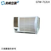 【Renfoss良峰】10-12坪 定頻冷暖窗型冷氣 GTW-712LH 送基本安裝