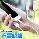 iPhone 充電線 短線 傳輸線 短充電線 行動電源線 USB lightning 7 8 Xs 11 Pro SE