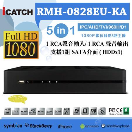 RMH-0828EU-KA2(3) 1080P AHD 8路監控主機 五合一 支援高清4M.AHD.TVI.960H.D1.IPC 攝影機 手機遠端監控
