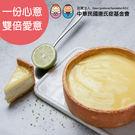 【愛不囉嗦】6吋 檸檬乳酪蛋糕 (單顆含...