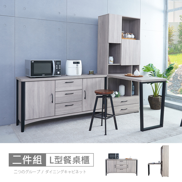 【時尚屋】[5V21]凱爾7.6尺L型餐桌餐櫃組5V21-KR019+KR021+KR022-免運費/免組裝/餐桌櫃