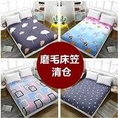 單件床笠保護套 床罩床墊套防滑床套床包1.5米1.8米2米樂淘淘