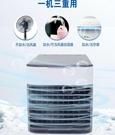 【現貨】 冷風機家用迷妳宿舍辦公室加濕制冷空調扇小型冷氣扇USB 小電風扇 伊莎公主