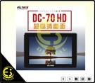 ES數位 Viltrox 唯卓 DC-70 HD 7吋 外接 高解析度 液晶螢幕 外接螢幕 LCD DC-70HD DC70HD 樂華公司貨