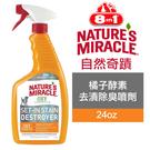 美國8in1自然奇蹟.1721橘子酵素去漬除臭噴劑24oz(709ml)