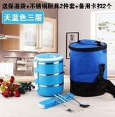 上班族餐盒套裝雙層保溫飯盒桶2三層學生不銹鋼便當盒1人便攜多層 - 風尚3C