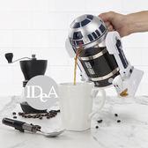 IDEA 星際大戰 R2-D2咖啡壺 濾壓 咖啡杯 Star Wars 手沖 摩卡法壓壺 居家 生活 公仔 辦公