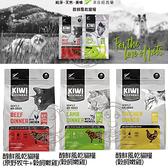 【培菓寵物48H出貨】Kiwi Kitchens 奇異廚房 醇鮮風乾貓糧 貓飼料50g隨手包