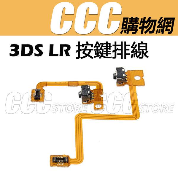 3DS LR 按鍵排線 3DS RL鍵排線 按鍵排線 維修 DIY 零件