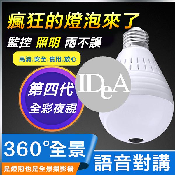 IDEA LED燈泡監視器 攝影機 360度全景  家用 臥室  客廳 居家生活 五金