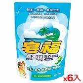 皂福無香精洗衣皂精補充包2kg*6包(箱)【愛買】