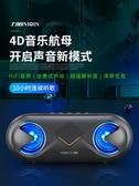 無線藍牙音箱大音量家用手機超重低音炮3D環繞小型便攜式戶外音響