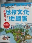 【書寶二手書T8/少年童書_XHA】我的第一本世界文化地圖書_徐月珠, 李靜和