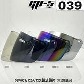 GP5 雪帽 GP-5 A039 039 037 專用 鎖式鏡片 電鍍鏡片 23番 抗UV 耐磨鏡片 半罩 安全帽