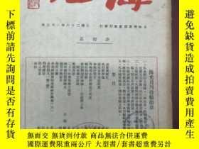 二手書博民逛書店1937年罕見海光 第8卷第3期 上海商業儲蓄銀行發行Y4260