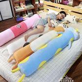 睡覺抱枕長條枕公仔毛絨可愛懶人毛絨玩具床上娃娃玩偶女孩萌  『夢娜麗莎精品館』YXS