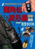 (二手書)獨角仙.鍬形蟲圖鑑&飼育完全BOOK