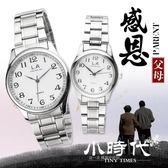 老人手錶女士防水大錶盤中老年人男士手錶學生電子石英鋼帶情侶錶