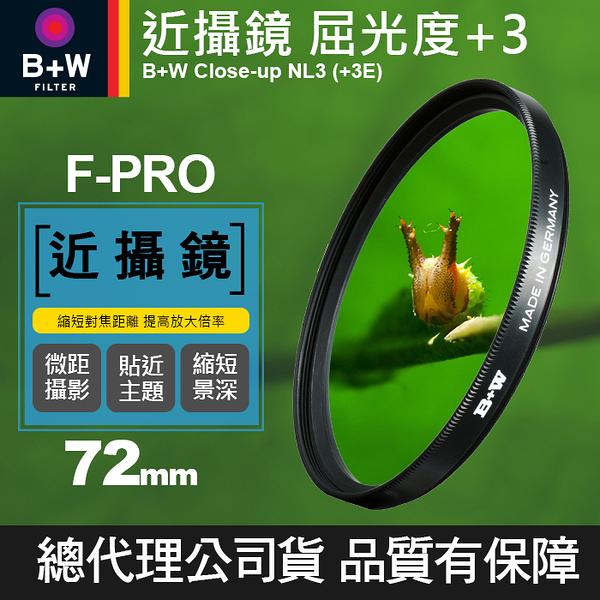 【B+W 近攝鏡】72mm Close-up NL3 +3E 屈光度+3 Macro 微距 近拍鏡 鏡片 捷新公司貨