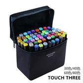 新年好禮85折 麥克筆套裝Touchthree三代學生動漫手繪彩色繪畫油性筆30色-80色