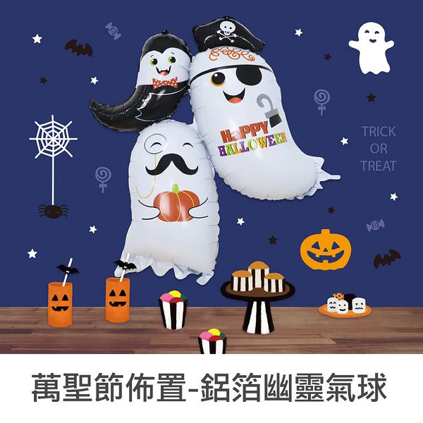 珠友 DE-03163 萬聖節佈置-鋁箔幽靈氣球汽球/場景裝飾/派對佈置