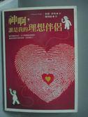 【書寶二手書T3/兩性關係_KMZ】神啊誰是我的理想伴侶_羅育齡, 諾曼.萊