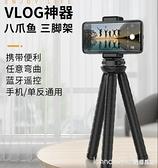 八爪魚手機支架相機三角架桌面章魚手持穩定器戶外便攜拍攝直播Vlog神器 全館新品85折