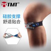 TMT髕骨帶半月板損傷運動膝蓋護具男女士跑步籃球裝備加壓帶固定