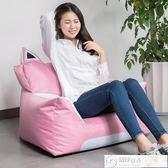 沙發 簡約創意卡通貓咪兒童房扶手靠背懶人沙發座椅榻榻米坐凳臥室豆袋  居優佳品igo