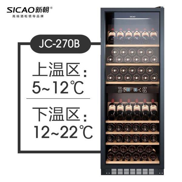 紅酒櫃恒溫酒櫃家用冰箱冰吧雪茄櫃茶葉冷藏櫃   WD