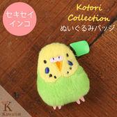 Hamee 日本 可愛啾啾鳥系列 絨毛娃娃造型 胸針 胸章 別針 (綠虎皮鸚鵡) 186-805037