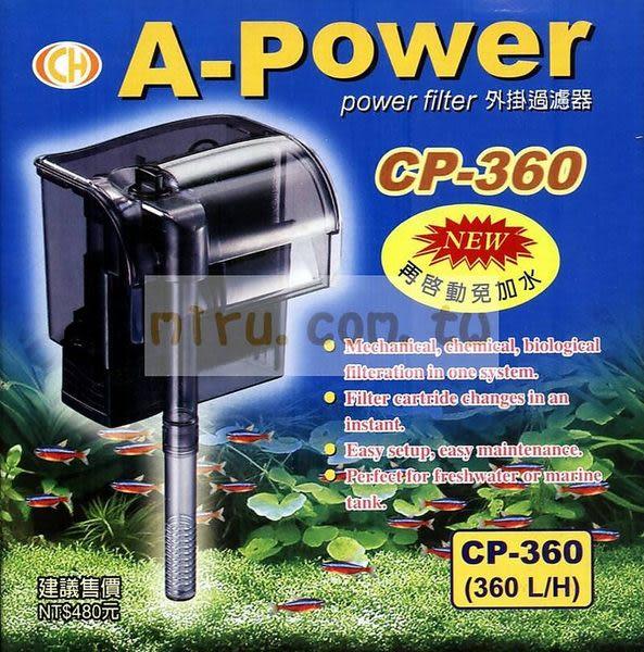 【西高地水族坊】魚樂 再啟動免加水外掛過濾器AP360
