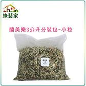 【綠藝家001-AA02】蘭美樂3公升分裝包-小粒