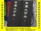 二手書博民逛書店罕見中華大字典,精裝如圖...