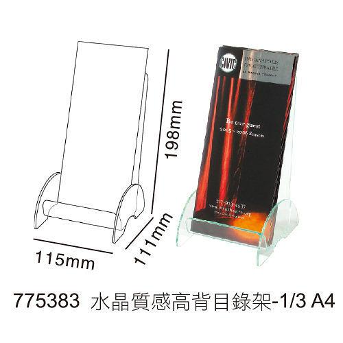 【迪多 deflect-o 標示架】 775383水晶質感(1/3 A4)高背目錄架/型錄架/展示架