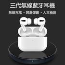 現貨-無線藍芽耳機運動外出方便攜帶非 蘋果 AirPods Pro 科凌型號 INPODS Pro交換禮物