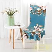 椅套 彈力椅套罩餐椅套椅墊套裝辦公家用凳子套簡約通用餐桌椅子套罩 店慶降價