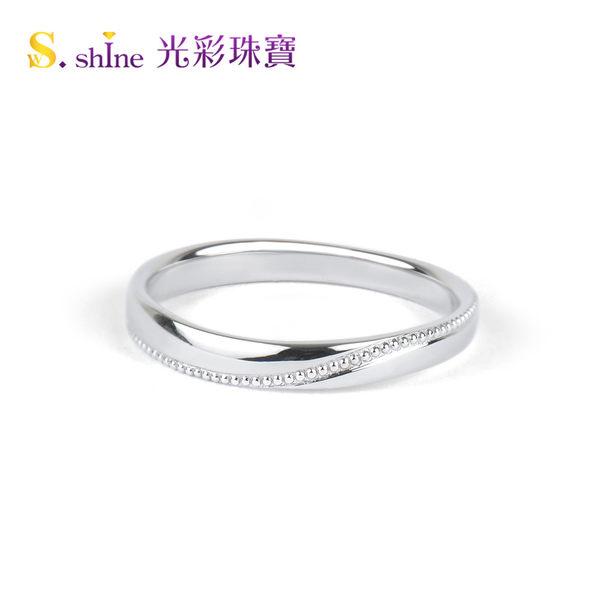 【光彩珠寶】婚戒 日本鉑金結婚戒指 女戒 今生註定